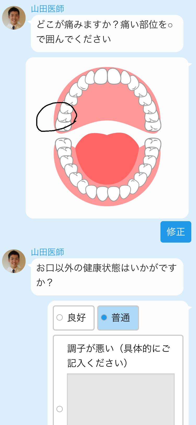 歯科問診2