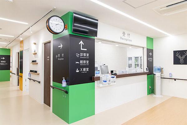緑町診療所
