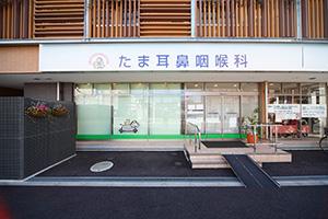 たま耳鼻咽喉科医院