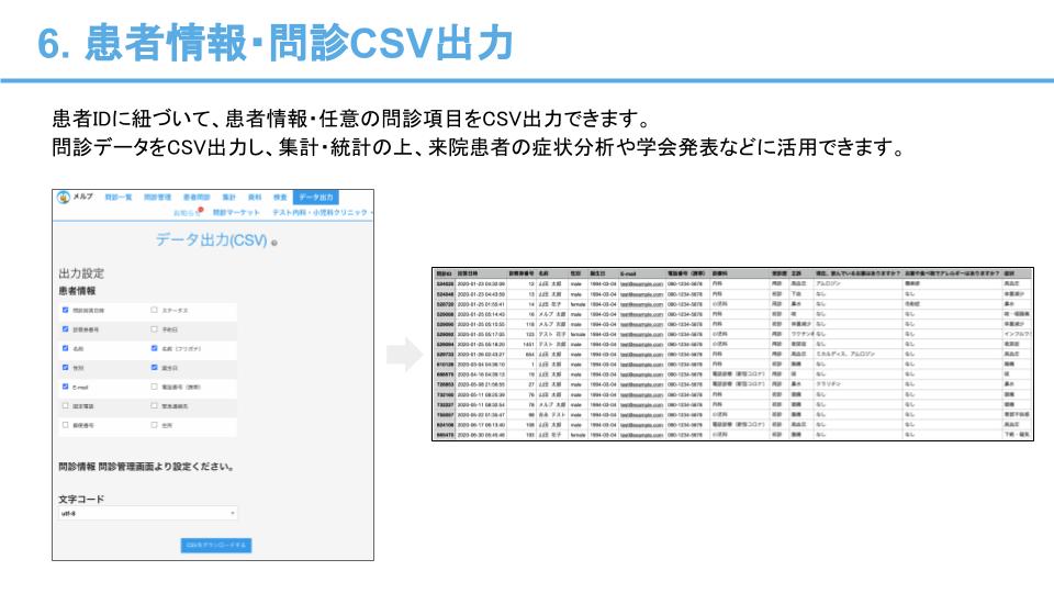 問診CSV機能